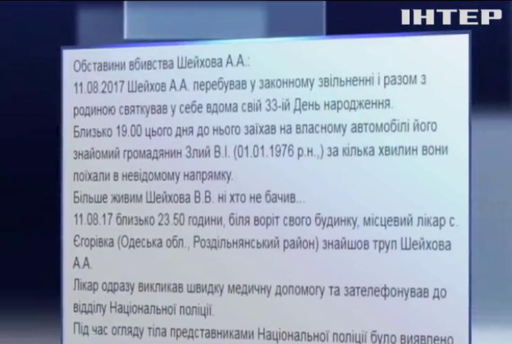 Полиция назвала причину смерти матроса под Одессой