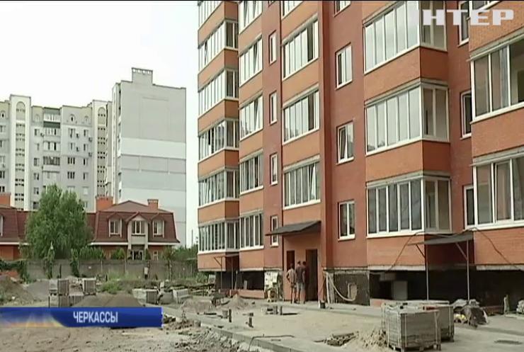 В Черкассах сотни людей не могут вселиться в свои квартиры