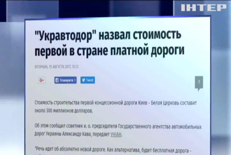 """Трасса """"Киев - Белая Церковь"""" обойдется Украине в $300 млн"""