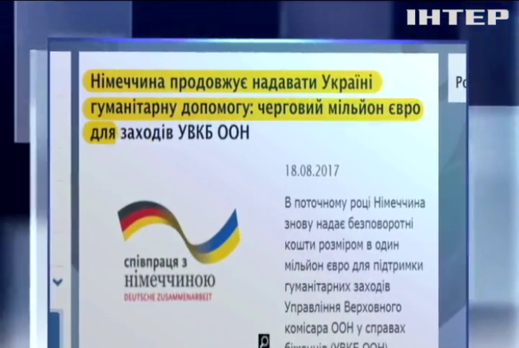 Германия выделит миллион евро переселенцам из Донбасса