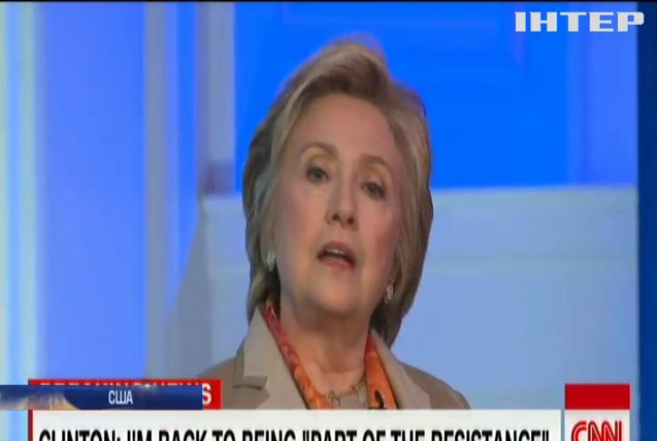 Гілларі Клінтон більше не змагатиметься за крісло президента США