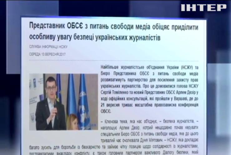 Новый представитель ОБСЕ назвал своим приоритетом защиту прав журналистов