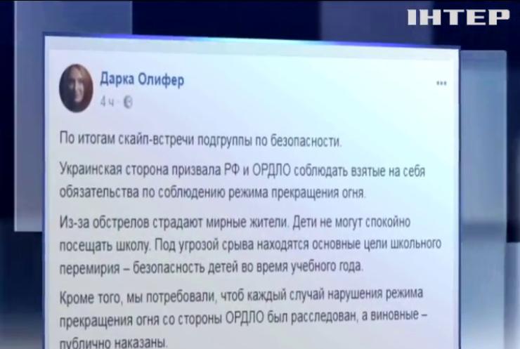 """Украина в который раз призвала Россию и боевиков соблюдать """"режим тишины"""""""