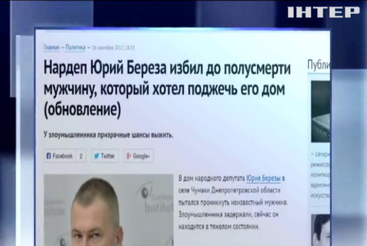 Депутат Юрий Береза до полусмерти избил мужчину - СМИ