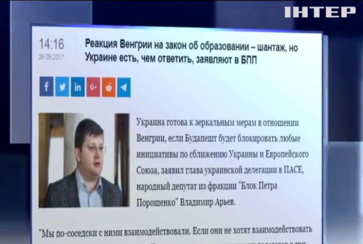 Закон об образовании в Украине стал предметом шантажа со стороны Венгрии - Арьев