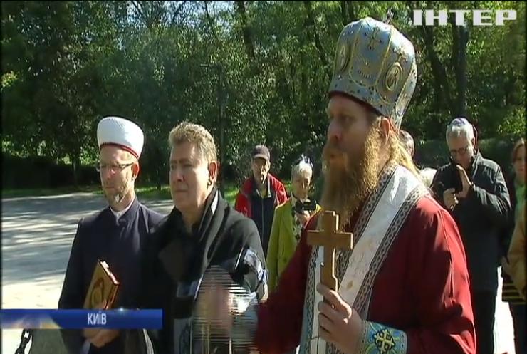 У Києві вшанували жертв трагедії Бабиного Яру