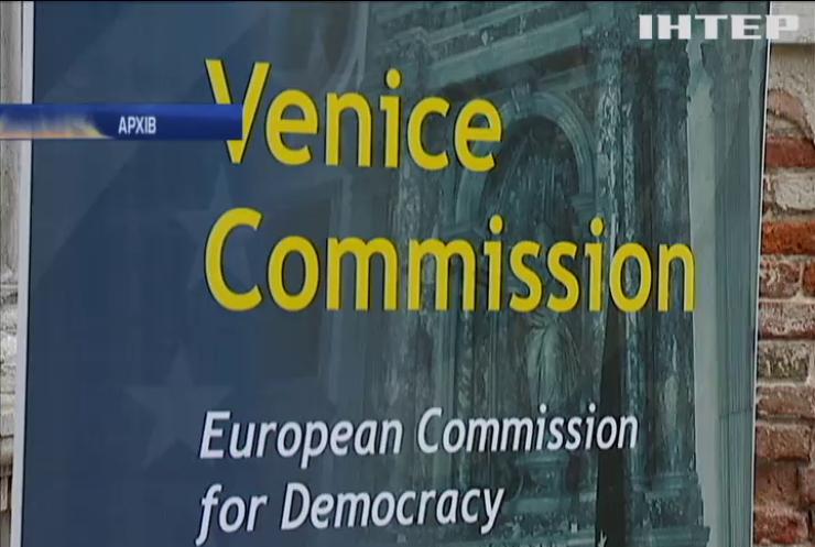 Венеційська комісія перевірить закон України про освіту