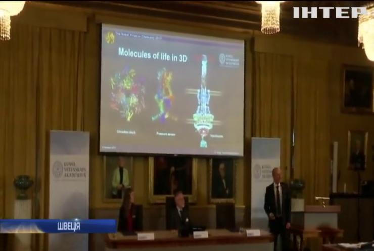 Нобелівську премію з хімії присудили за візуалізацію біомолекул