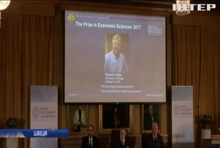 Нобелівська премія: американець поєднав економіку з психологією