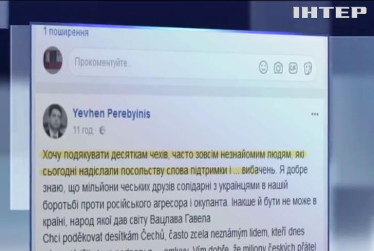 Громадяни Чехії надсилають до посольства України листи з вибаченнями