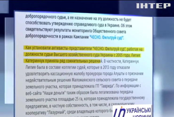 Судьей Верховного Суда может стать скандальная Лилия Катеринчук