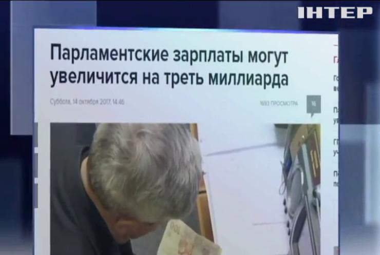 Зарплаты депутатов - 2018: во сколько украинцам обойдутся парламентарии