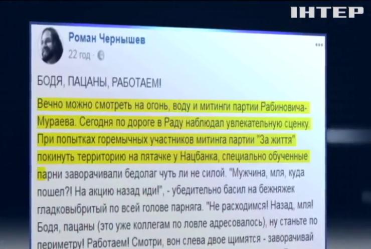 """На митингах скандального депутата Рабиновича отлавливают """"прогульщиков"""""""