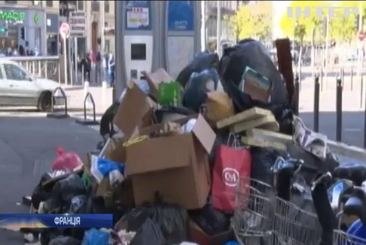 Марсель потопає у смітті через страйк комунальників