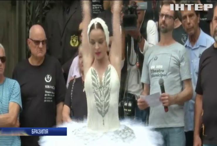 У Ріо-де-Жанейро актори театру протестують проти затримки зарплатні