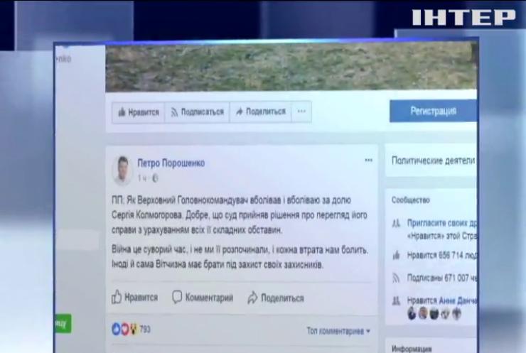 Порошенко приветствует решение суда по делу Колмогорова