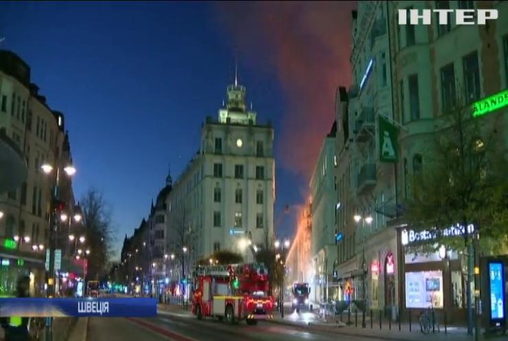 Масштабна пожежа: у Стокгольмі горить багатоквартирний будинок (відео)