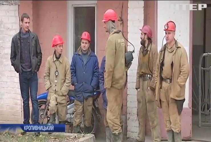"""Гірники шахти """"Інгульська"""" відмовилися підніматися на поверхню"""