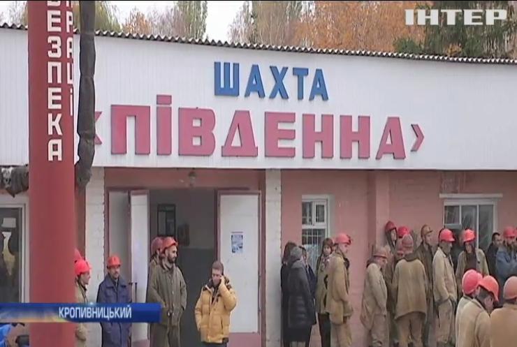"""У Кропивницьку відновила роботу шахта """"Інгульська"""""""