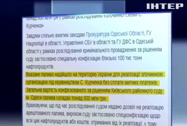 """Схемы Курченко: кто помогал беглому олигарху """"отмывать"""" нефтепродукты"""