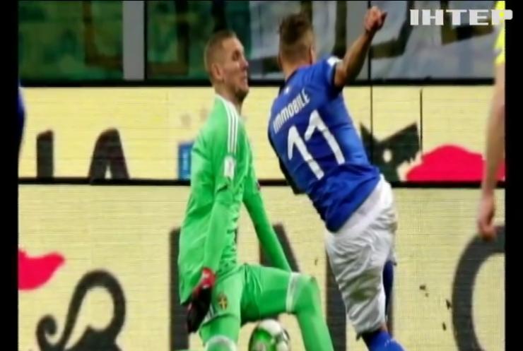 Італійські футболісти не пройшли кваліфікацію на Чемпіонат світу