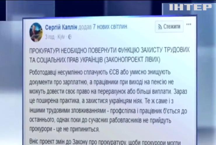 Сергей Каплин призвал вернуть прокуратуре право проверок на предприятиях