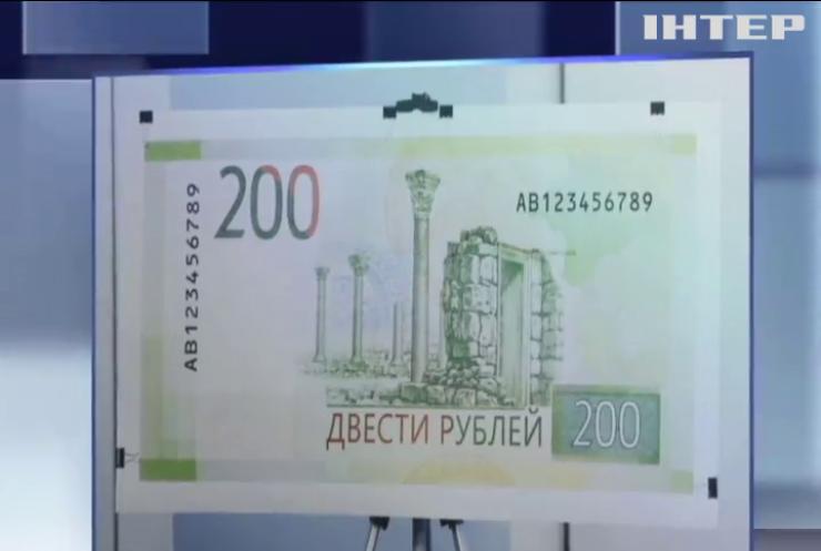 Латвія пропонує заборонити обіг російських грошей із зображенням окупованого Криму