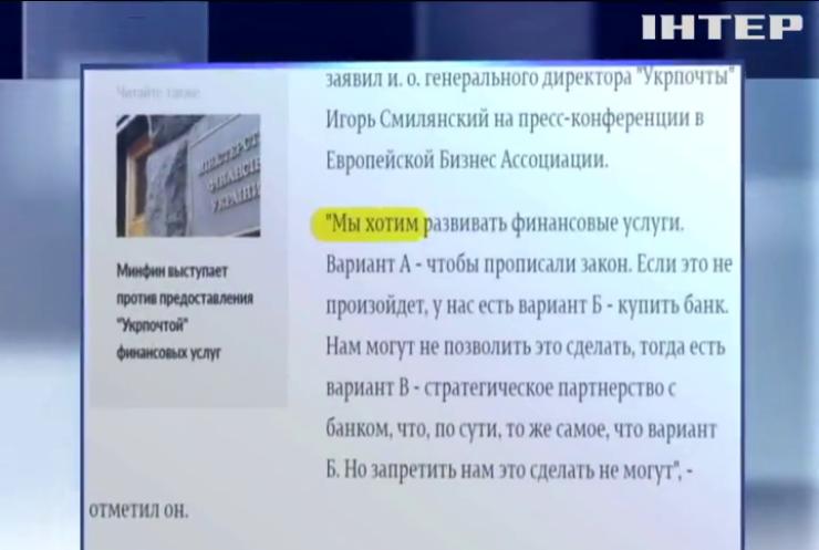 """""""Укрпочта"""" собирается купить банк - эксперт"""