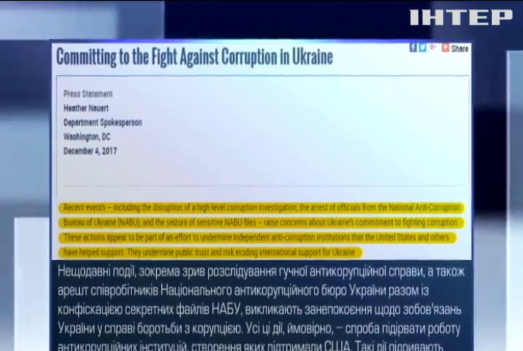 США закликають Україну сприяти НАБУ в боротьбі з корупцією