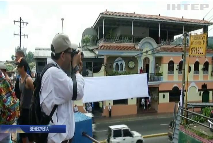 Небезпечний туризм: у Каракасі іноземцям пропонують екстремальні екскурсії