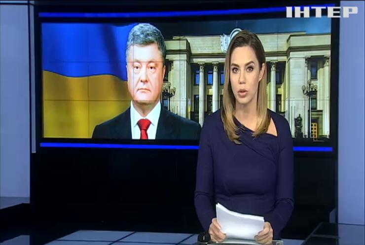 Ультиматум від президента: Порошенко закликав депутатів зареєструвати законопроект про Антикорупційний суд