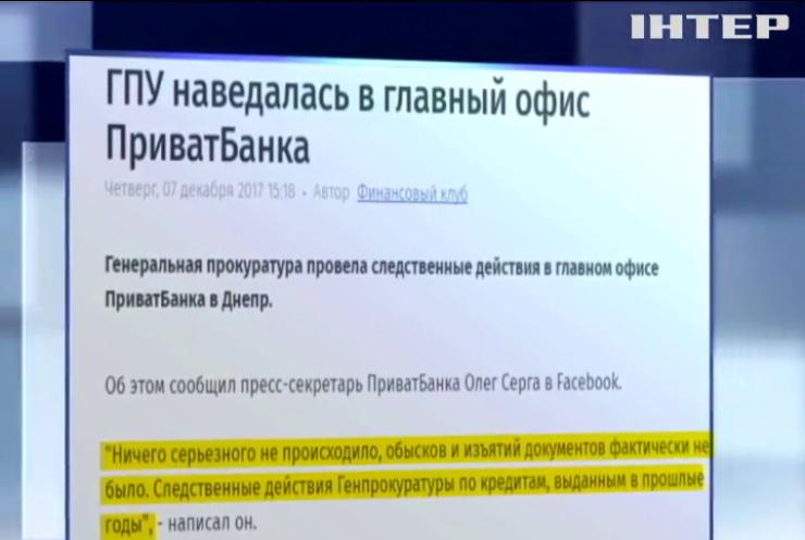 """В Днепре сотрудники Генпрокуратуры провели следственные действия в главном офисе """"Приватбанка"""""""