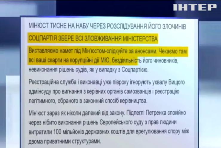 Чиновники Минюста пытались уничтожить доказательства миллионных растрат - Каплин