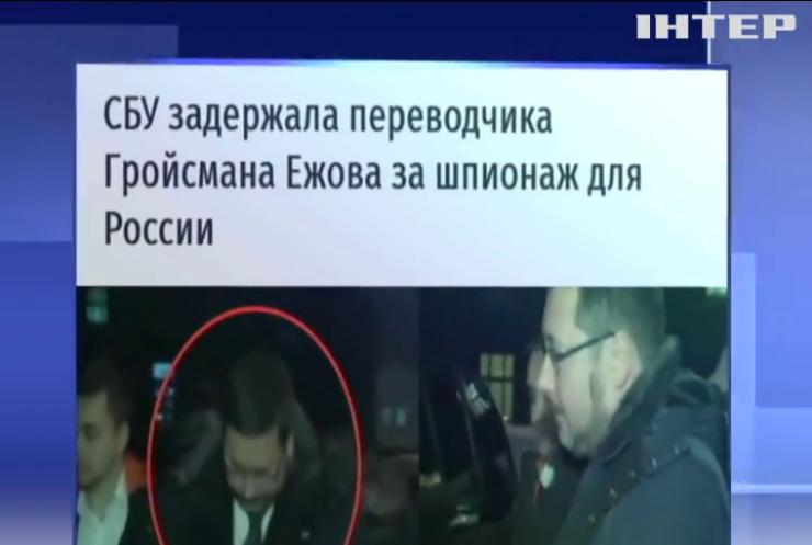 Перекладач голови уряду України виявився агентом спецслужб Росії