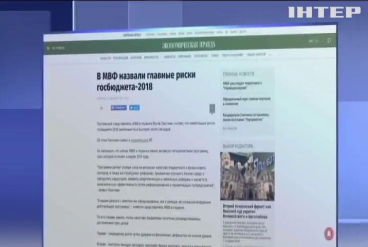 В МВФ назвали главные риски для бюджета Украины