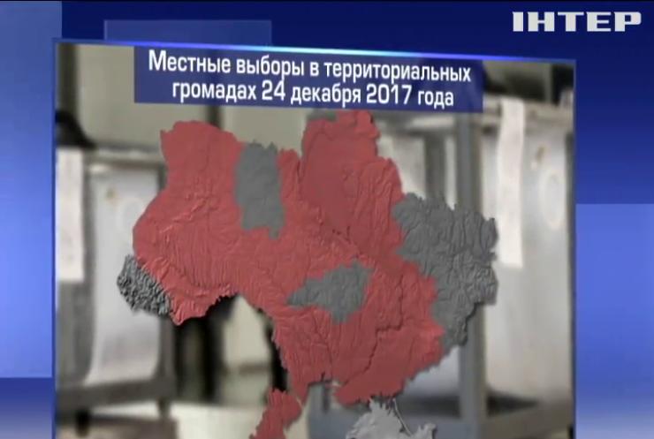 Выборы ОТГ: предварительные итоги голосования