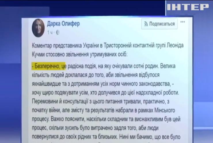 Освобождение заложников на Донбассе прокомментировал Кучма