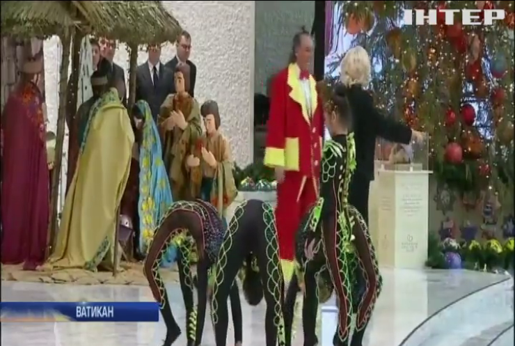 Папу Римського у Ватикані розважали цирком