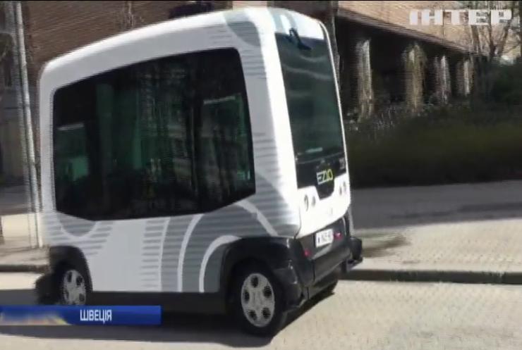 У Швеції запустять безпілотні автобуси
