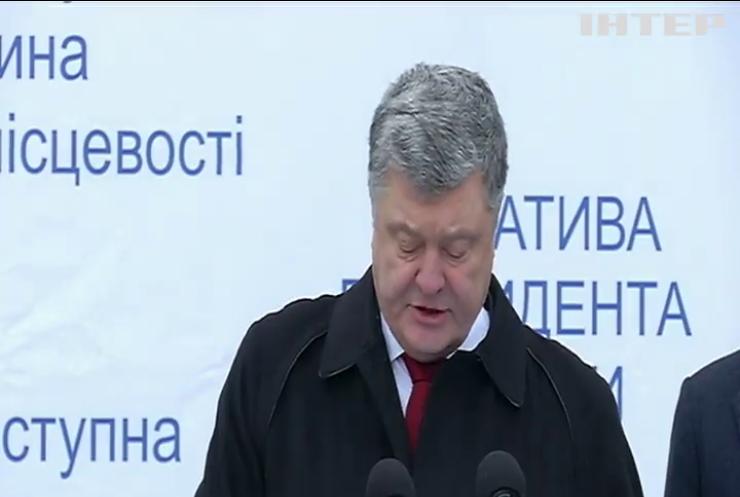 Порошенко підписав закон про медичну реформу в Україні