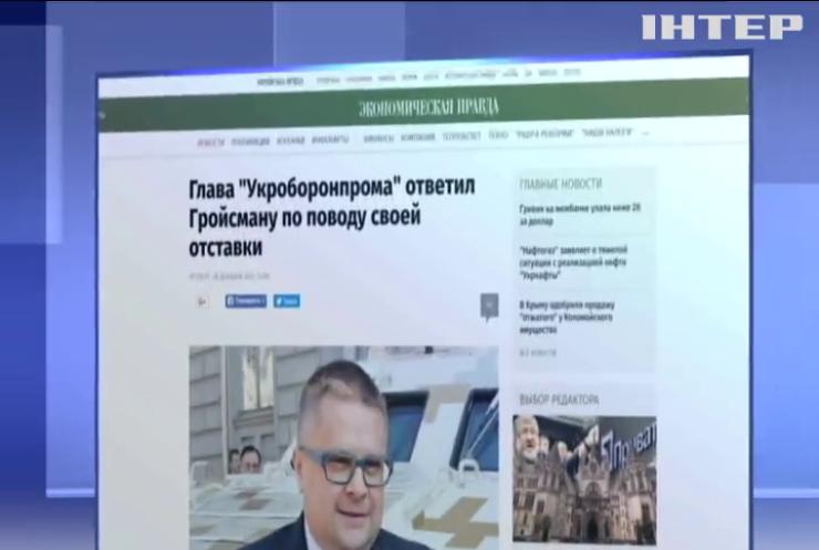 """Держится за кресло: руководитель """"Укроборонпром"""" не собирается уходить в отставку"""
