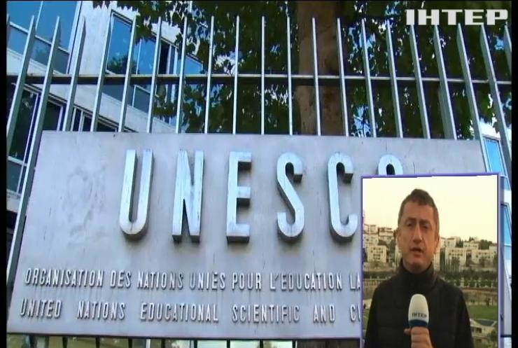 Израиль выходит из состава ЮНЕСКО