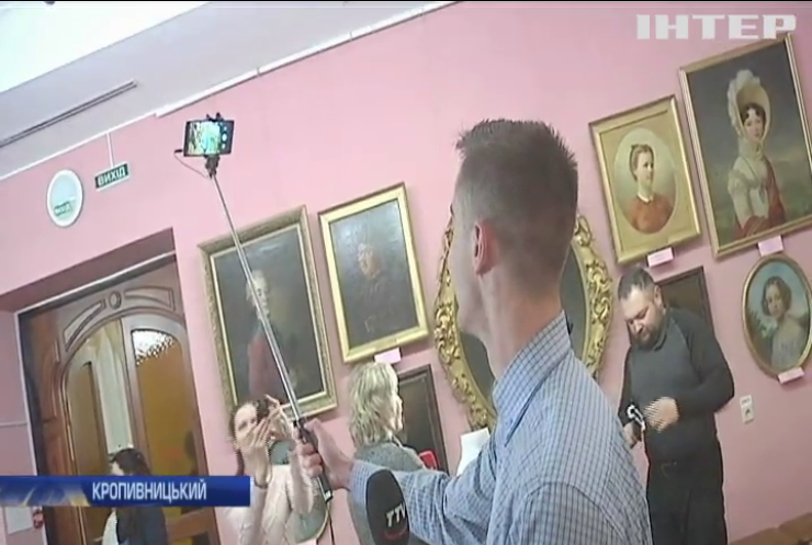 Музеї Кропивницького запрошують відвідувачів на селфі