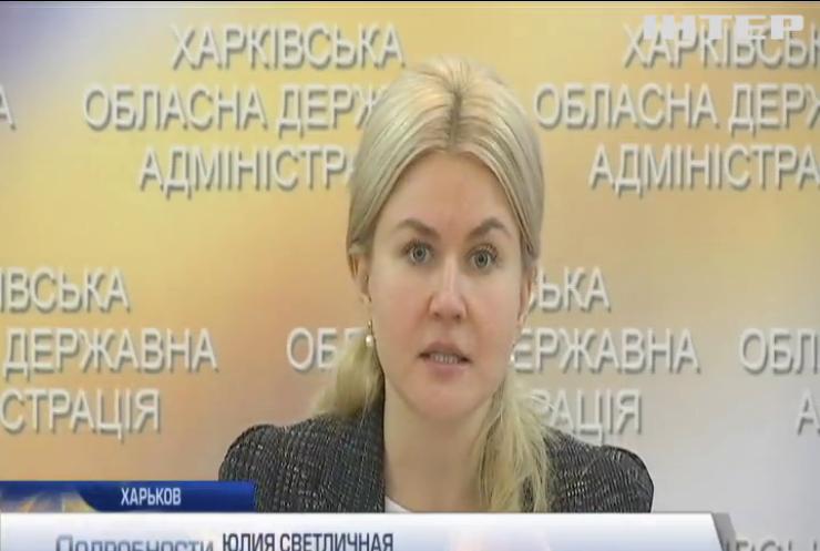 Губернатор Харьковской области подвела экономические итоги 2017 года