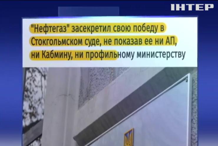 """""""Нафтогаз"""" засекретил победу над """"Газпромом"""""""