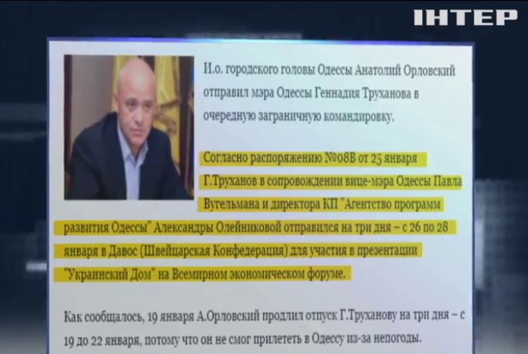 Найти Труханова: мэр Одессы ушел в отпуск и не вернулся