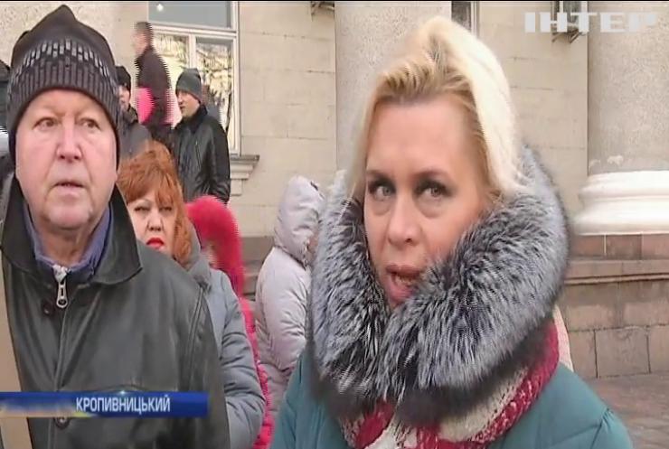 У Кропивницькому на мітинг вийшли сотні голів ОСББ