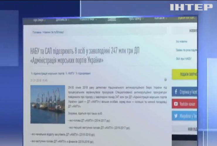Адміністрацію морпортів підозрюють у привласненні 250 млн гривень