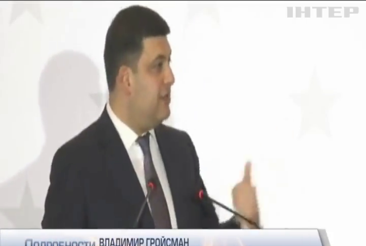 Гройсман прогнозирует рост экономики Украины