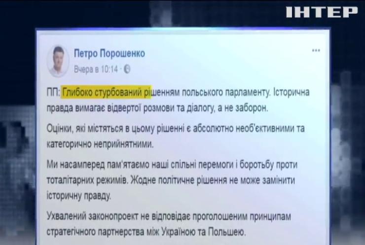 Порошенко назвал неприемлемыми нормы польского закона об Институте национальной памяти